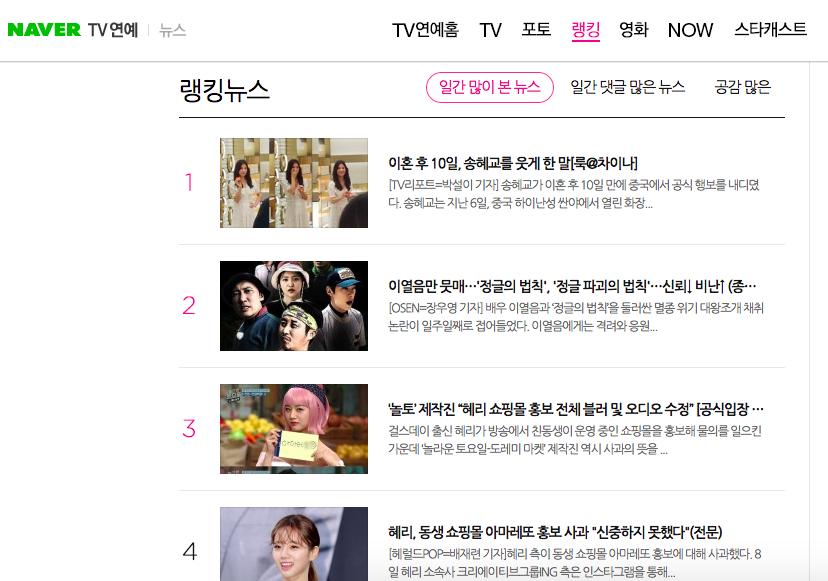 Clip đưa Song Hye Kyo lên top 1 tin hot nhất Hàn: Nhờ 1 câu nói của fan, mỹ nhân nở nụ cười đầu tiên giữa bão ly hôn-1