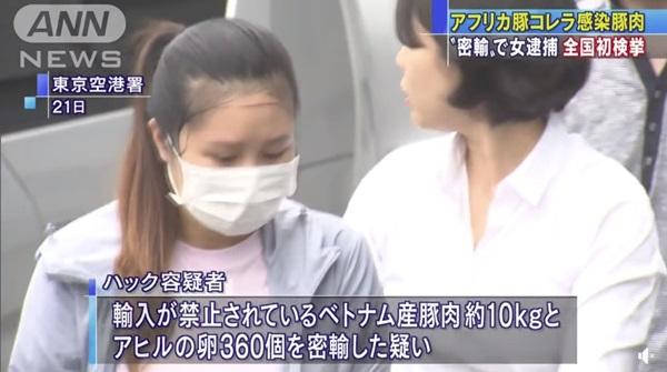 Mang 10kg nem chua và 360 quả trứng vịt lộn vào Nhật Bản, nữ du học sinh Việt bị cảnh sát bắt và lên cả bản tin-2