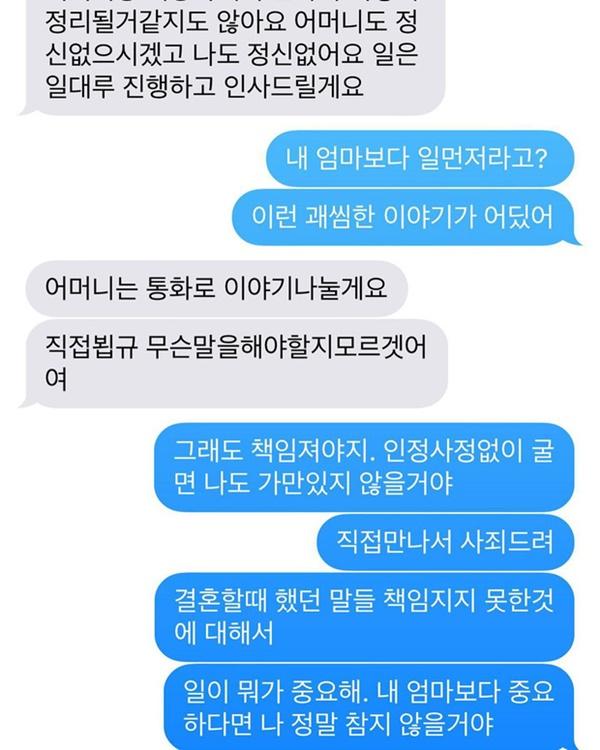 Goo Hye Sun công bố loạt tin nhắn về vụ ly hôn: Nếu anh nói công việc quan trọng hơn mẹ em, em sẽ không do dự nữa-2