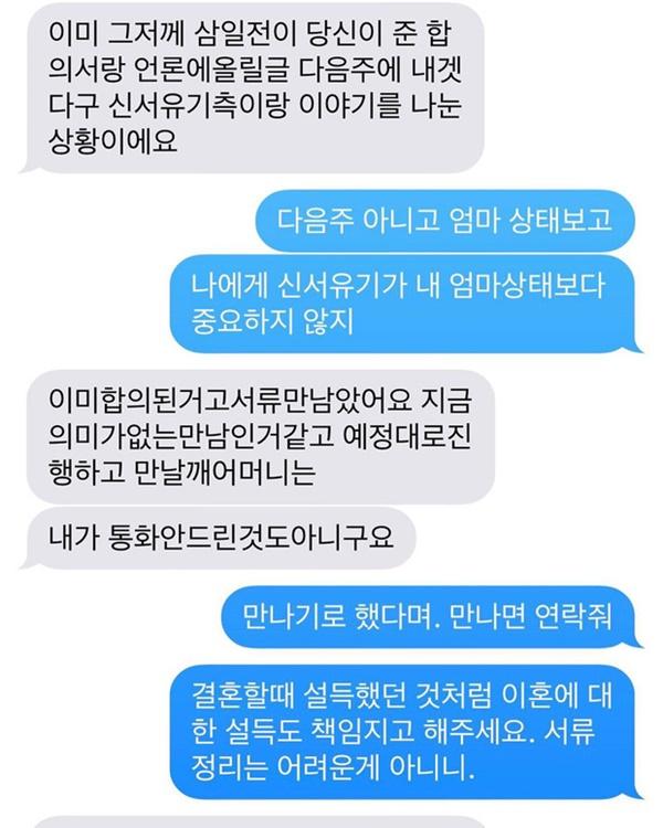 Goo Hye Sun công bố loạt tin nhắn về vụ ly hôn: Nếu anh nói công việc quan trọng hơn mẹ em, em sẽ không do dự nữa-3