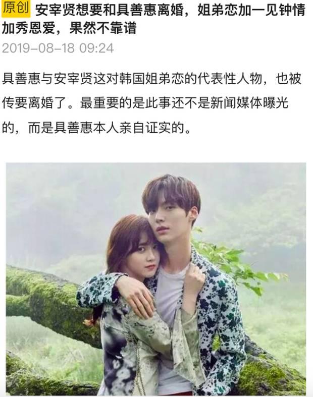 Goo Hye Sun - Ahn Jae Hyun: Tình chị em, yêu đương vội vàng, khoe mẽ tình cảm quá đà chính là 3 lý do gây ra đổ vỡ?-1
