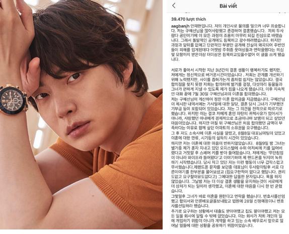 NÓNG: Ahn Jae Hyun viết tâm thư tiết lộ phải điều trị tâm lý, tố Goo Hye Sun bóp méo sự thật, đòi tiền, lục điện thoại-1