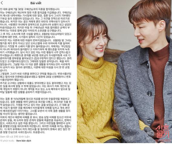 NÓNG: Ahn Jae Hyun viết tâm thư tiết lộ phải điều trị tâm lý, tố Goo Hye Sun bóp méo sự thật, đòi tiền, lục điện thoại-2