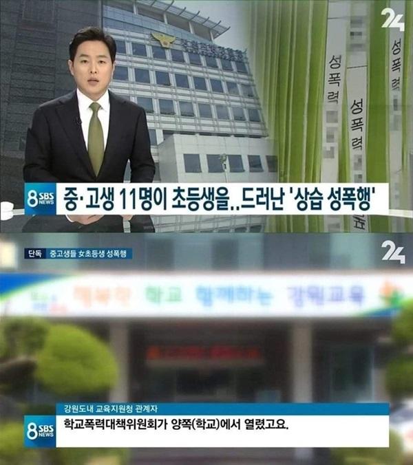 Hàn Quốc: 11 thiếu niên xâm hại tập thể bé gái tiểu học suốt 2 tháng, thông tin mới nhất về quá khứ của nạn nhân còn gây sốc hơn-1