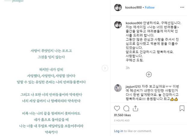 Goo Hye Sun tuyên bố giải nghệ giữa lùm xùm ly hôn với Ahn Jae Hyun, cả xứ Hàn đang tán loạn?-1