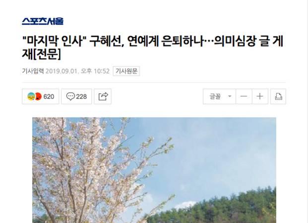 Goo Hye Sun tuyên bố giải nghệ giữa lùm xùm ly hôn với Ahn Jae Hyun, cả xứ Hàn đang tán loạn?-3