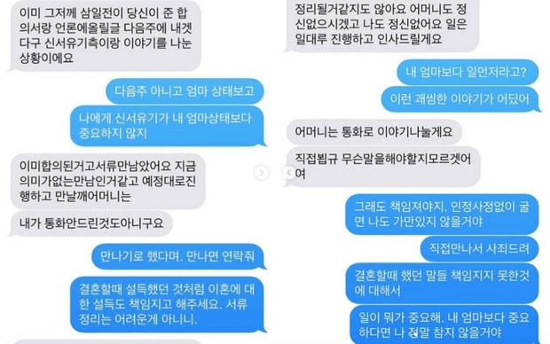 Phụ nữ yêu như Goo Hye Sun: Dám yêu dám hận, cạn tình khi bị phản bội và từng bước đẩy chồng xuống hố sâu địa ngục-8