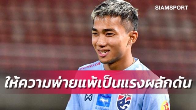 'Messi Thái': Thua Việt Nam ở King's Cup là động lực để Thái Lan giành chiến thắng-1