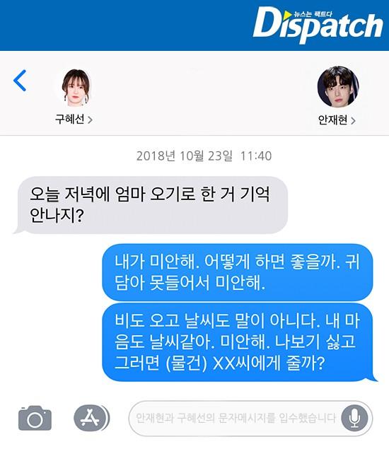 Dispatch công bố toàn bộ tin nhắn giữa Goo Hye Sun và Ahn Jae Hyun trong 1 năm trở lại đây, tiết lộ nhiều bí mật phía sau cuộc hôn nhân ngôn tình-3