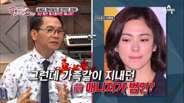 Vụ án Song Hye Kyo và mẹ ruột bị đe dọa tạt axit 14 năm trước bất ngờ gây xôn xao trở lại, danh tính kẻ chủ mưu khiến ai cũng bàng hoàng-3