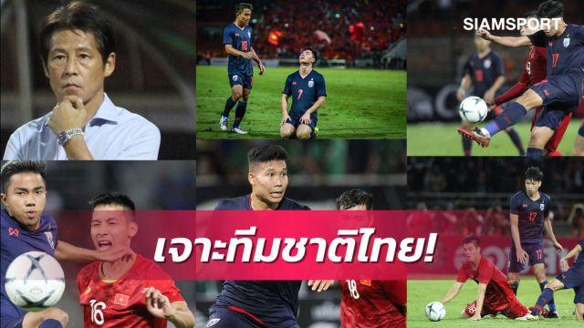 Báo Thái Lan thất vọng, chê đội tuyển Việt Nam... phạm lỗi nhiều-1