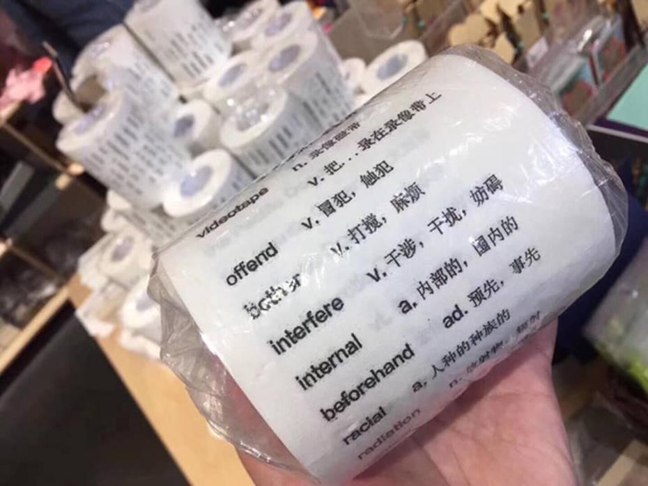 Xuất hiện cuộn giấy vệ sinh in từ vựng tiếng Anh, dân mạng bình luận không dám đi giải quyết vì sợ mất kiến thức-1