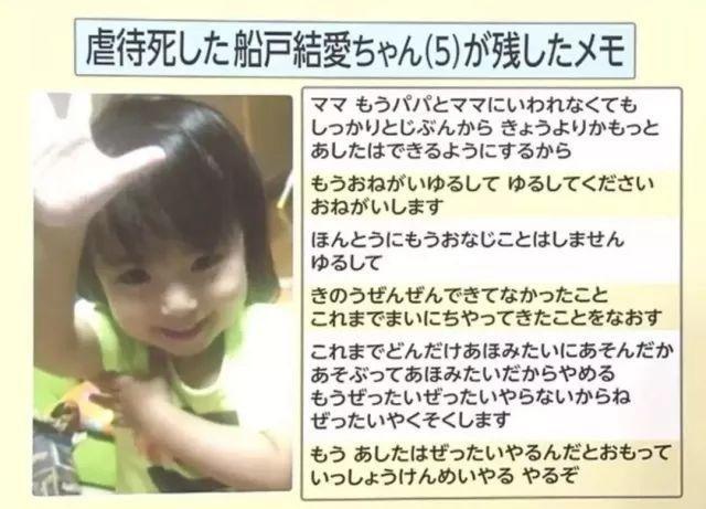 Vụ bé gái bị bạo hành chấn động Nhật Bản: Người mẹ lãnh 8 năm tù giam vì tội làm ngơ để chồng kế hành hạ con-1