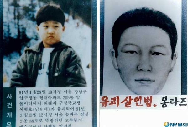 Bé trai 9 tuổi bị bắt cóc và giết hại ngay tại sân chung cư, sự chủ quan của cảnh sát làm mất dấu hung thủ suốt 28 năm qua-2