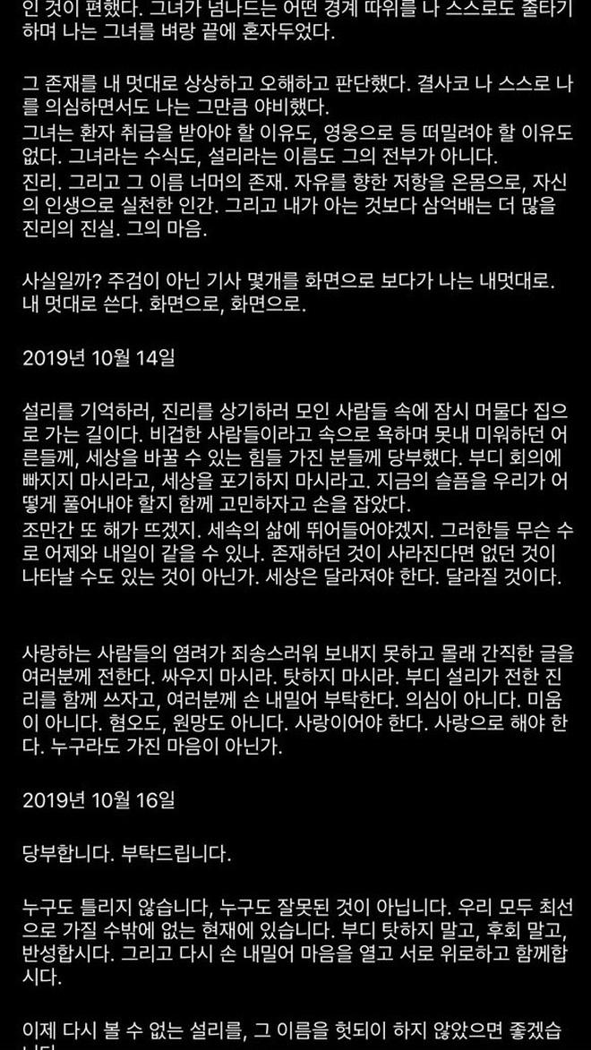 Tang lễ Sulli từ Hàn: Fan khiếm thị một mình đến sớm chờ, Yoo Ah In tiết lộ nghệ sĩ Hàn đã đến viếng từ rạng sáng-3