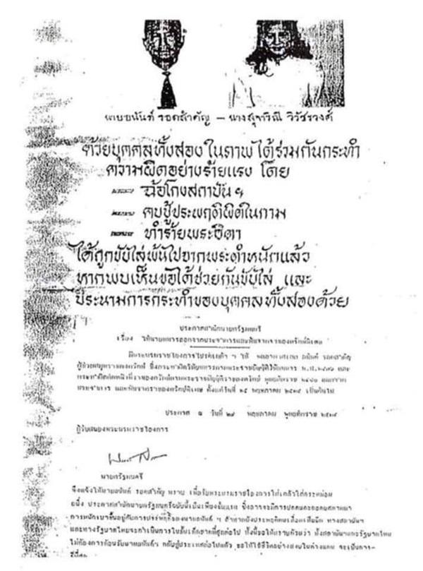 Cuộc đời 4 Hoàng tử - con của người vợ ngoại tình bị vua Thái Lan phế truất, đuổi khỏi hoàng cung đã ra sao?-1
