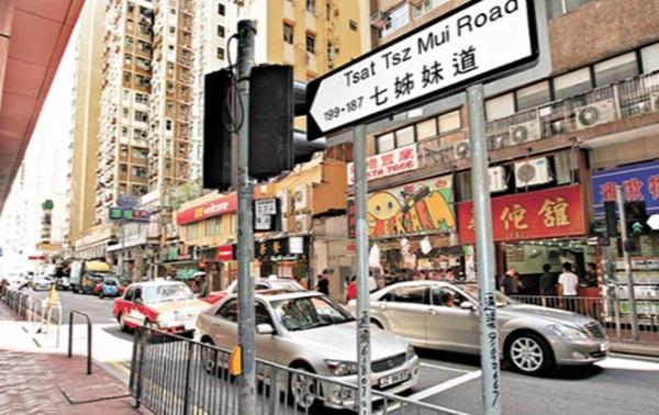 Bí ẩn về con đường Thất tỷ muội ở Hong Kong: Quá khứ ám ảnh với câu chuyện 7 phụ nữ giữ gìn trinh tiết và tự tử cùng nhau-3
