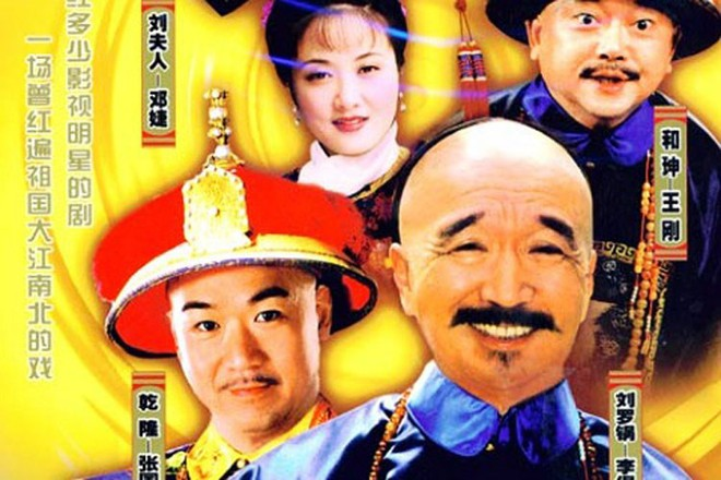 Cuộc sống trái ngược của Hòa Thân và Lưu Gù sau 23 năm-1
