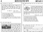 Tôi căng thẳng dạy con học Tiếng Việt 1 đến 23h-1