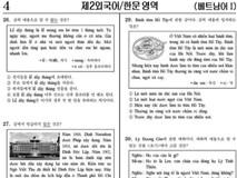 Đề thi môn tiếng Việt tại kỳ thi đại học Hàn Quốc khiến sĩ tử bối rối