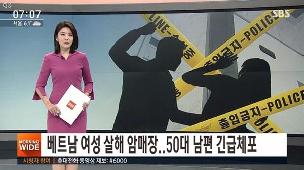 Mới cưới được 3 tháng, cô dâu Việt bị chồng Hàn Quốc giết hại và giấu xác chỉ vì đòi đi làm kiếm tiền-1