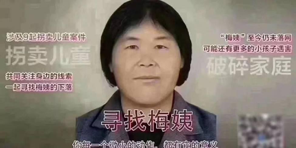 Thực hư thông tin đã tìm thấy Dì Mai - mắt xích quan trọng trong đường dây buôn bán trẻ em Trung Quốc - đang lẩn trốn tại Việt Nam-3