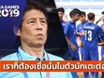 Nóng: Kiatisuk có thể trở lại dẫn dắt tuyển Thái Lan đối đầu Việt Nam vì lý do đặc biệt-2