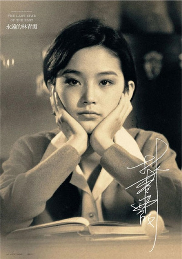 Chuyện đời trắc trở của nữ sĩ Quỳnh Dao: 3 đời chồng, chấp nhận làm tiểu tam giật chồng, tự tử vì bị cấm cưới vẫn không có hạnh phúc-3