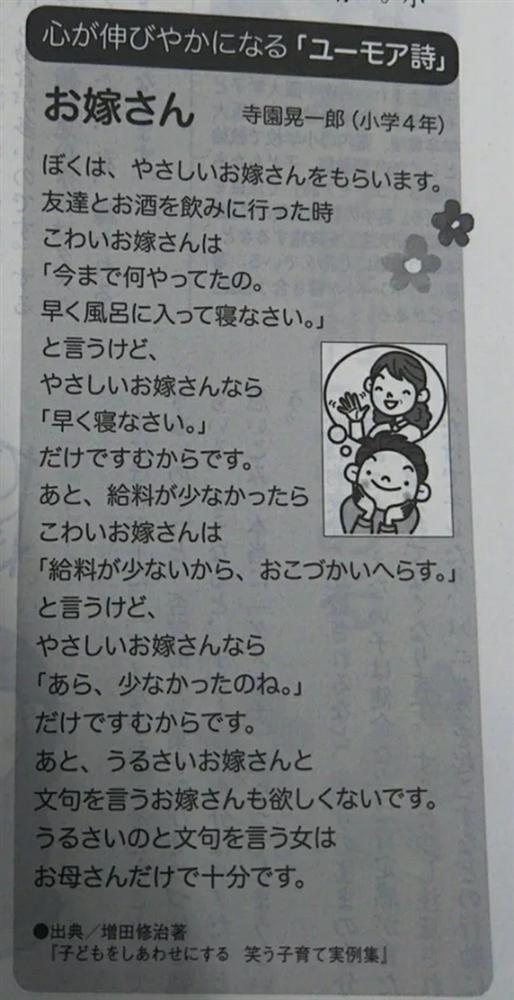 Bài văn miêu tả vợ tương lai của nam sinh lớp 4 khiến các ông chồng đồng cảm: Chỉ ước cưới người hiền lành, có một người như mẹ trong nhà đã quá đủ!-1