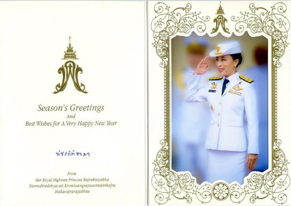 2 nàng công chúa Thái Lan chia sẻ thiệp mừng năm mới 2020 khác nhau một trời một vực: Người đơn giản khí chất, người sang chảnh cầu kỳ-2