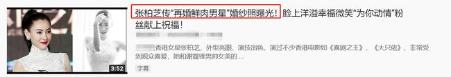 Trương Bá Chi lộ ảnh cưới, đang chuẩn bị tiến hành hôn lễ với bạn trai là diễn viên nổi tiếng?-1