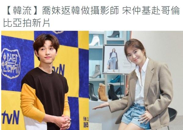 Hậu ly hôn, Song Hye Kyo trở thành nhiếp ảnh gia, vậy còn Song Joong Ki thì sao?-1