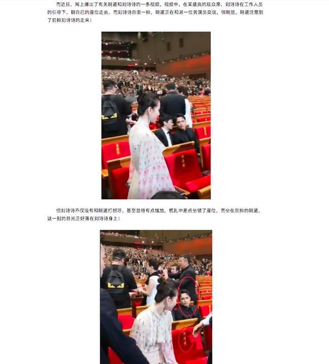 Minh Đạo 39 tuổi không có vợ con, Lưu Thi Thi nhìn thấy bạn trai cũ thì xấu hổ đến mức ngồi nhầm chỗ-2