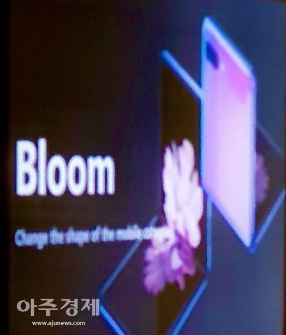 Smartphone màn hình gập vỏ sò của Samsung sẽ có tên là Galaxy Bloom, lấy cảm hứng thiết kế từ hộp phấn trang điểm-2