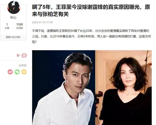 Vương Phi lần đầu tiết lộ quyết định từ chối lời cầu hôn của Tạ Đình Phong, liên quan trực tiếp tới Trương Bá Chi?-1