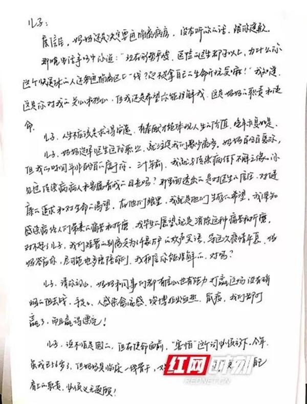 Nữ bác sĩ sắp về hưu tình nguyện quay lại bệnh viện trực chiến vì dịch viêm phổi Vũ Hán, bức thư xin lỗi con trai dậy sóng cộng đồng mạng-2