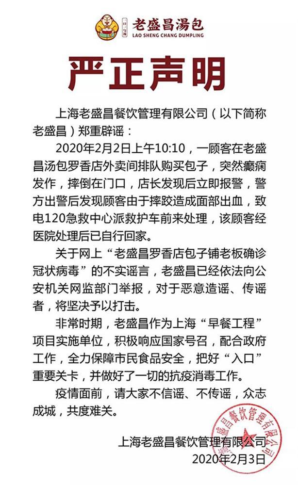 Sự thật về hình ảnh một người đàn ông nghi nhiễm virus corona gục ngã trước cửa nhà hàng há cảo ở Thượng Hải-2