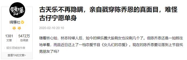 Cổ Thiên Lạc bất ngờ tiết lộ tính cách thật của Trần Kiều Ân sau hai năm hẹn hò bí mật, netizen cảm thán bảo sao Hoắc Kiến Hoa không chịu được?-1