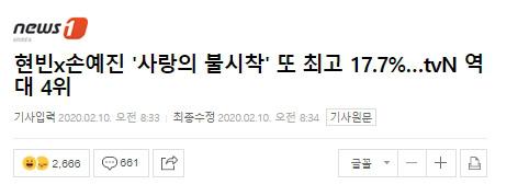 Crash Landing On You lọt top phim ăn khách của tvN, Son Ye Jin vượt mặt Hyun Bin trở thành diễn viên được yêu thích nhất-1