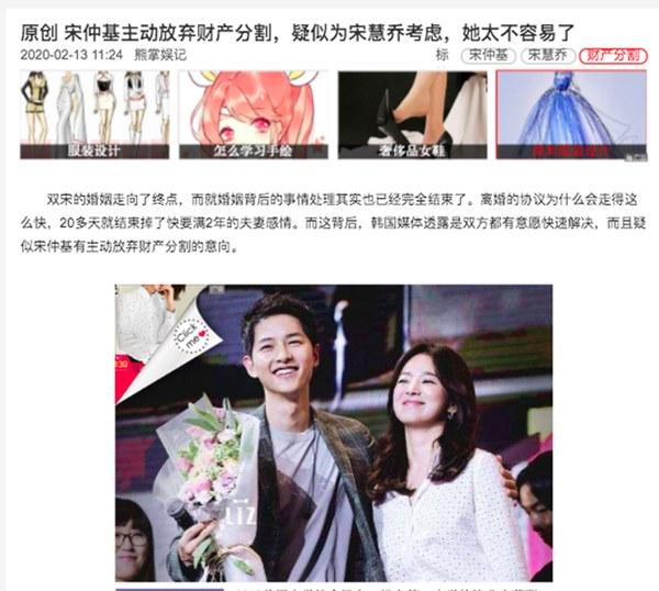 Hé lộ thêm chi tiết vụ ly hôn ngàn tỷ: Song Joong Ki từ bỏ quyền chia tài sản vì Song Hye Kyo?-1