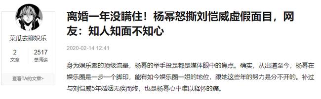 Dương Mịch vạch trần bộ mặt thật của Lưu Khải Uy sau khi ly hôn, netizen bức xúc: Biết người biết mặt không biết lòng-1
