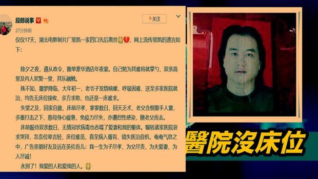 Nóng: Đạo diễn Trung Quốc qua đời cùng 3 người thân vì dịch COVID-19, bức di thư đẫm nước mắt được hé lộ-2