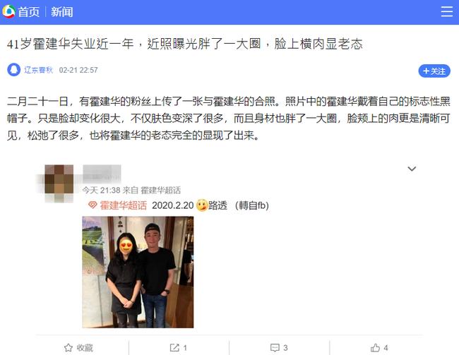 Sự nghiệp lao đao vì không có việc làm, nhan sắc của Hoắc Kiến Hoa ở tuổi 41 cũng xuống dốc vì tăng cân-1