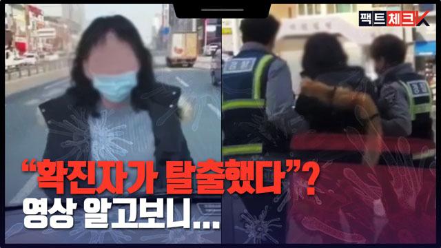 Thực hư đoạn clip bệnh nhân siêu lây nhiễm ở Hàn Quốc trốn khỏi bệnh viện và đứng giữa đường chặn xe đang chạy gây hoang mang dân mạng-5