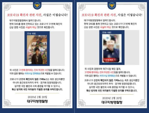 Thực hư đoạn clip bệnh nhân siêu lây nhiễm ở Hàn Quốc trốn khỏi bệnh viện và đứng giữa đường chặn xe đang chạy gây hoang mang dân mạng-6