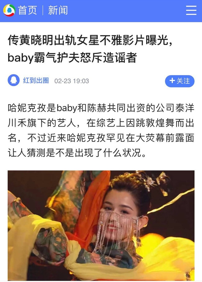 Hậu lùm xùm ly hôn Angelababy, Huỳnh Hiểu Minh bị đồn nuôi tình nhân bên ngoài và cô gái ấy lại là mỹ nhân Tân Cương tai tiếng này?-1