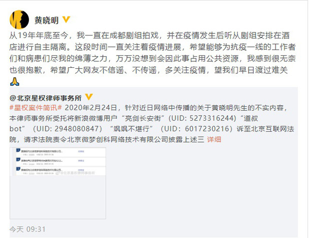 Động thái chính thức của Huỳnh Hiểu Minh trước tin đồn lộ clip nóng với mỹ nhân Tân Cương Cáp Ni Khắc Tư-3