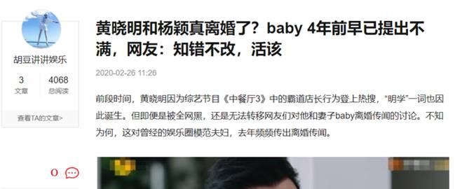 Huỳnh Hiểu Minh và Angelababy thực sự ly hôn, 4 năm trước người đẹp đã bất mãn đối với chồng, netizen: Biết sai mà không sửa, đáng đời!-1