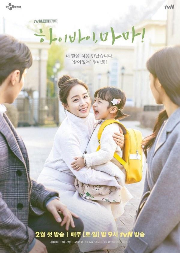 Hi Bye, Mama: Giàu nứt vách như Kim Tae Hee nhưng chỉ có một bộ trang phục để mặc đóng phim, vì sao thế này?-6