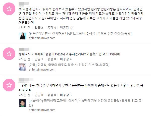 Song Hye Kyo bị chỉ trích nặng nề ngay khi đặt chân về Hàn Quốc vì công khai ủng hộ Vũ Hán còn quê nhà thì không-4